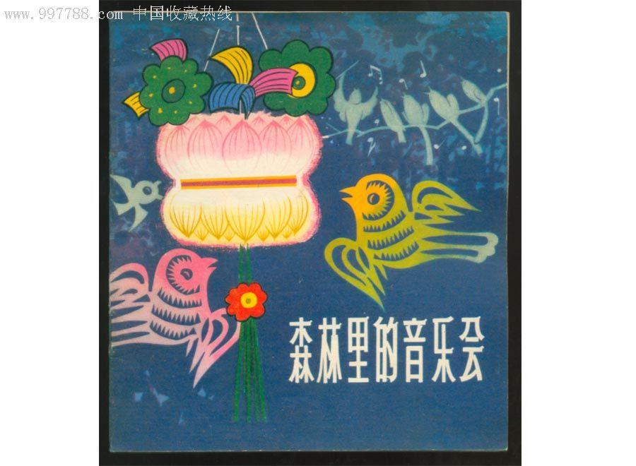 森林音乐会{40开,彩色}_价格40元【嫦娥连环画书屋】_第1张_中国收藏