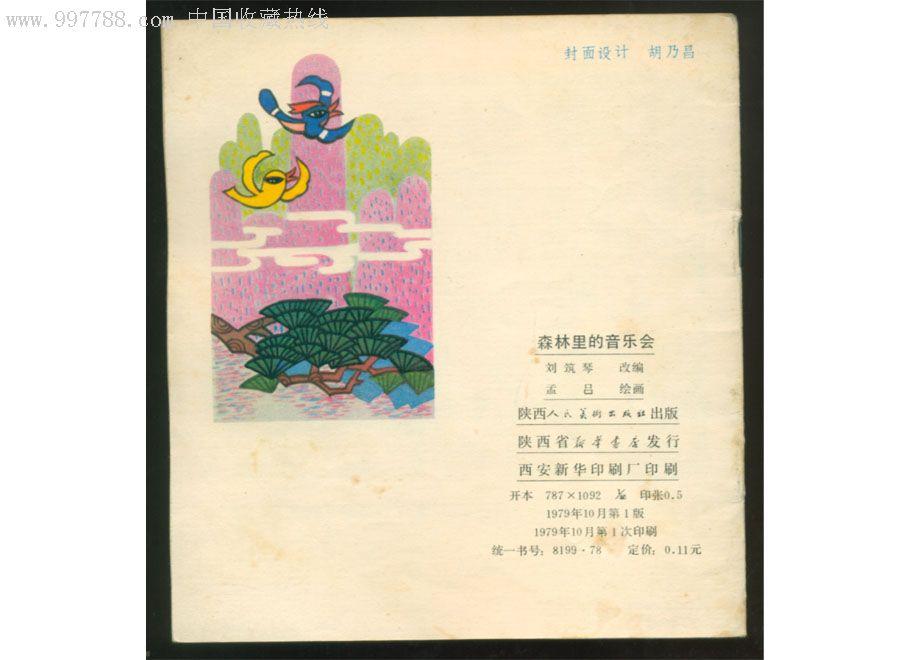 森林音乐会{40开,彩色}_价格40元【嫦娥连环画书屋】_第2张_中国收藏