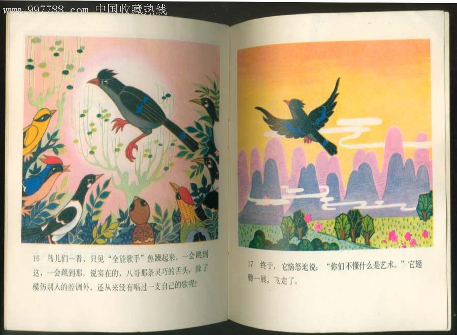 森林音乐会{40开,彩色}_价格40元【嫦娥连环画书屋】_第3张_中国收藏