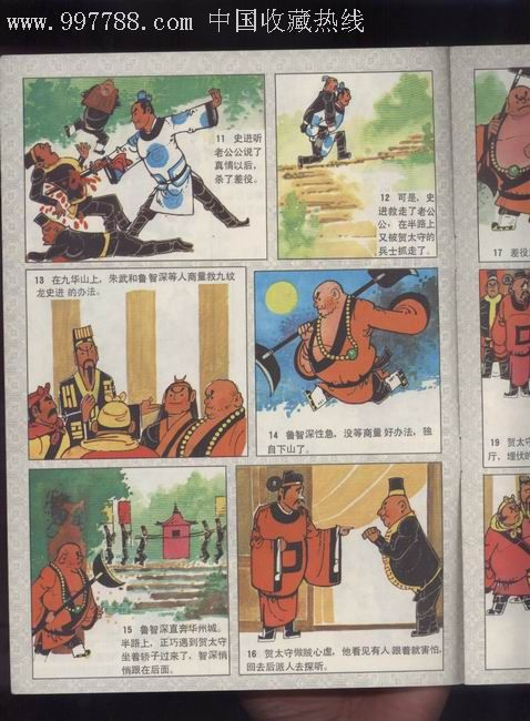 水浒传的故事名称_水浒传故事