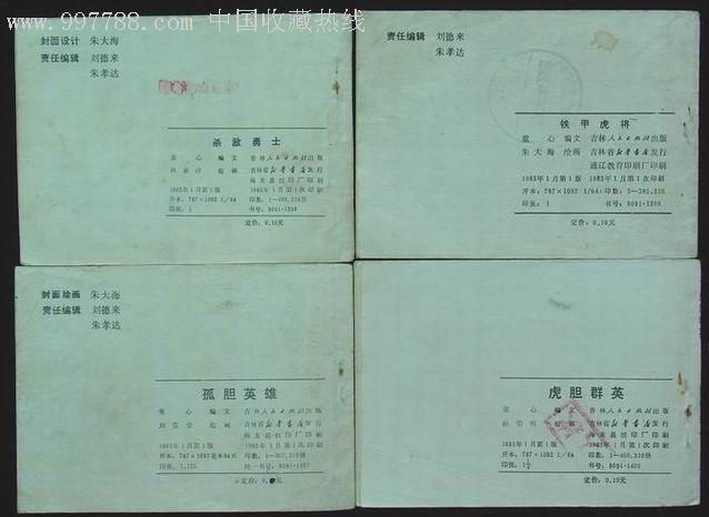 新*代最可爱的人_连环画/小人书_文连书斋【中国收藏
