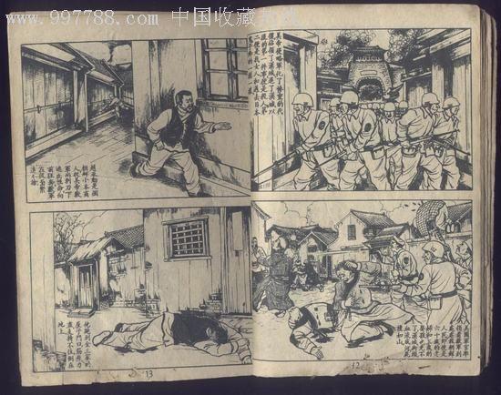 血战汉城----抗美援朝连环画----画的特好看