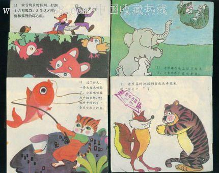 动物卡通连环画(一套21册)彩色版
