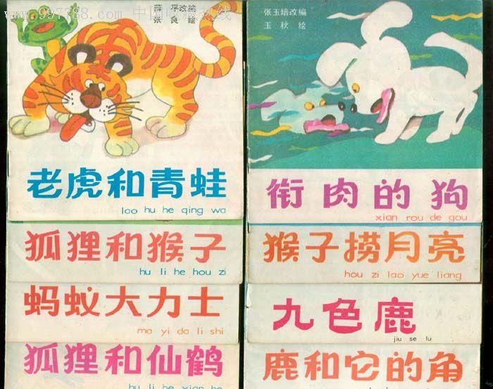 动物古典外国等卡通连环画(97册)彩色版