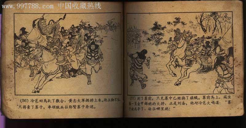 刘备征吴(老版三国,黄纸)