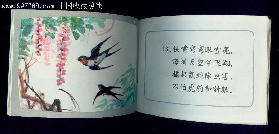 动物谜语_价格50元【津门书社】