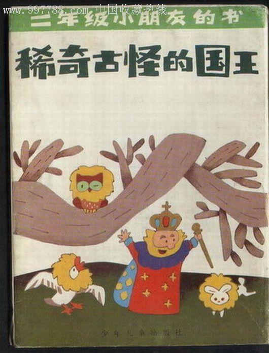 稀奇古怪的国王(二年级小朋友的书)(盒装4本)图片
