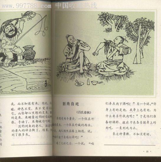 绘图儿童寓言故事_连环画/小人书