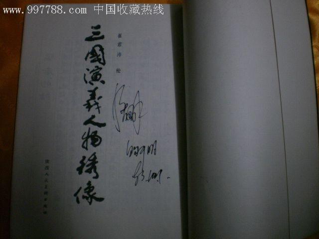 三国演义人物绣像_连环画/小人书_古旧收藏【中国收藏