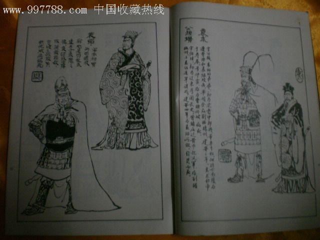 三国演义人物绣像_价格46元【古旧收藏】