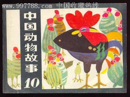 中国动物故事10_价格元【文渊阁】_第1张_中国收藏热线