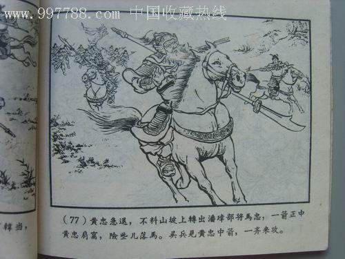 刘备征吴(三国演义之41)