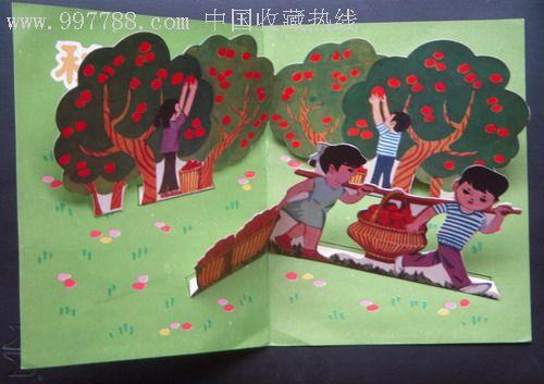 立体书--儿童节日礼物---春夏秋冬