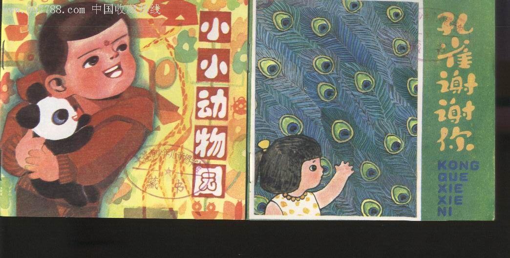 儿童连环画库1-4._价格24元_第1张_中国收藏热线