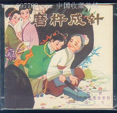 中国古代成语故事及图片