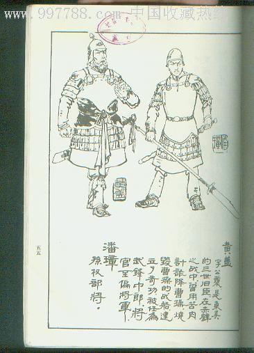 人物绣像(三国演义)_连环画/小人书