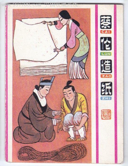 蔡伦造纸_价格208元【忠灵书店】
