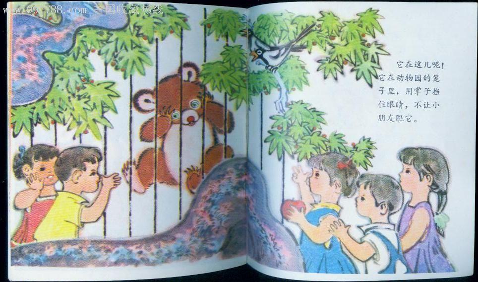 懒惰熊---幼儿童话