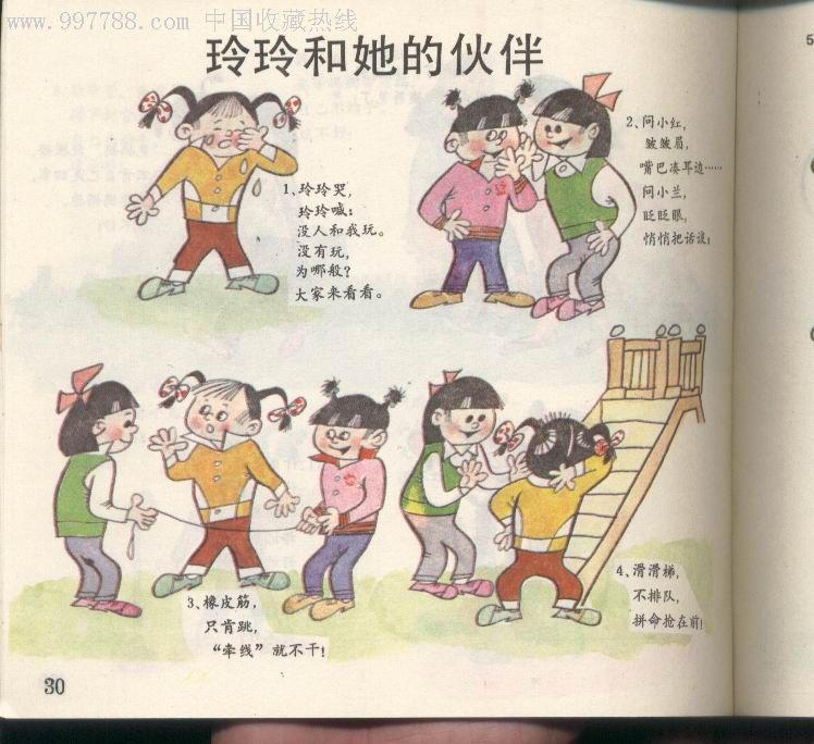 连环画/小人书