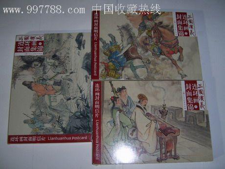 三国演义连环画封面集锦3全