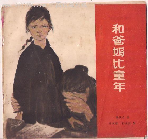 和爸妈比童年,唱着歌儿上北京,2本合拍,彩色量小