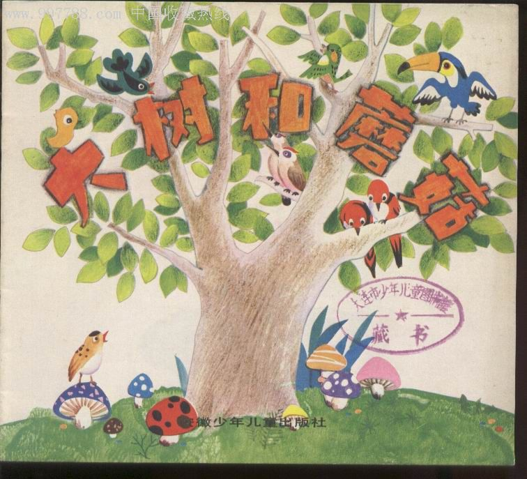 大树和蘑菇-价格:24元-au813946-连环画/小人书-拍卖