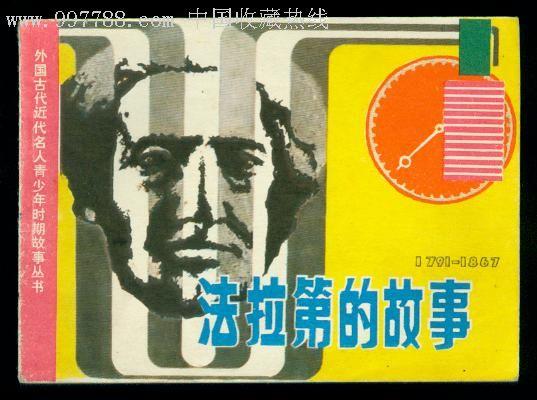 法拉第的故事(小印量2.5万册)-价格:65元-au81