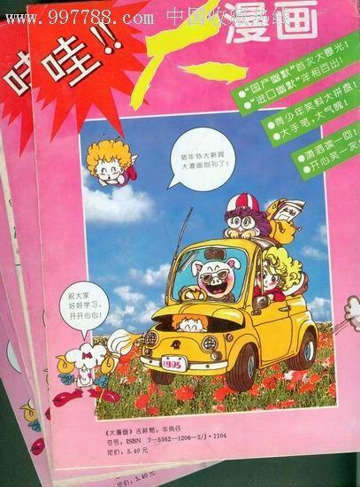 大漫画(创刊号5本合拍)-漫画:11元-au817849-连龙井价格图片