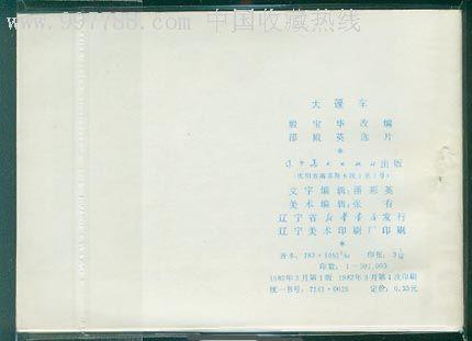 大蓬车(印度电影)_价格25元【东方书城】_第2张_中国收藏热线图片