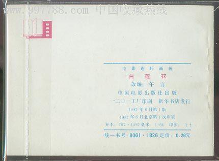 白莲花(库存全品)由吴海燕主演_价格60元【东方书城】_第2张_中国收藏图片
