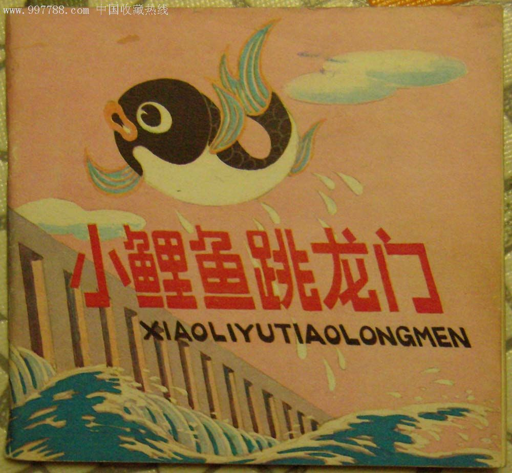 小鲤鱼跳龙门(彩色动画片)