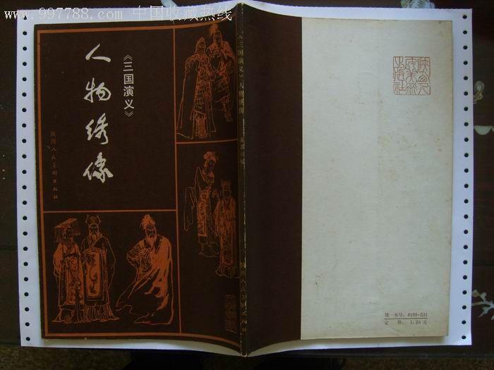 三国演义人物绣像_价格元_第1张_中国收藏热线