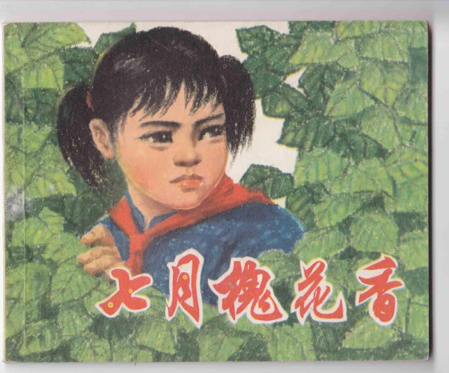 中国七月平均温�_七月槐花香_价格46元_第1张_中国收藏热线