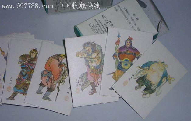 西游记人物卡片(共192张)