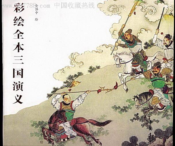 1元低拍:彩绘全本三国演义(240幅工笔重彩图经典力作!