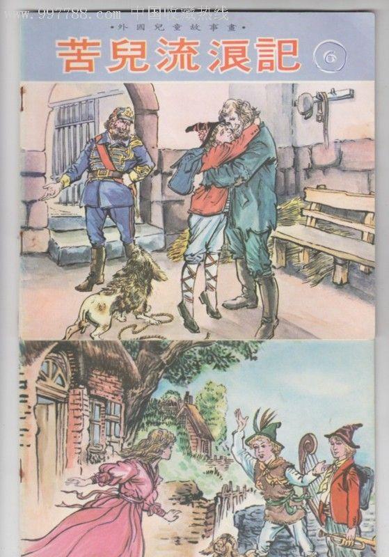 外国儿童故事画(10本)