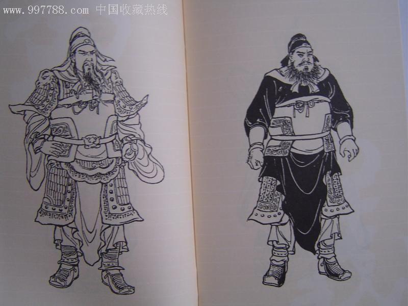 三国演义连环画人物绣像收藏本