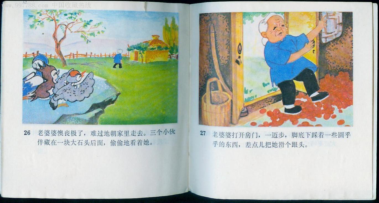 老婆婆的枣树[美术片电影精品]图片