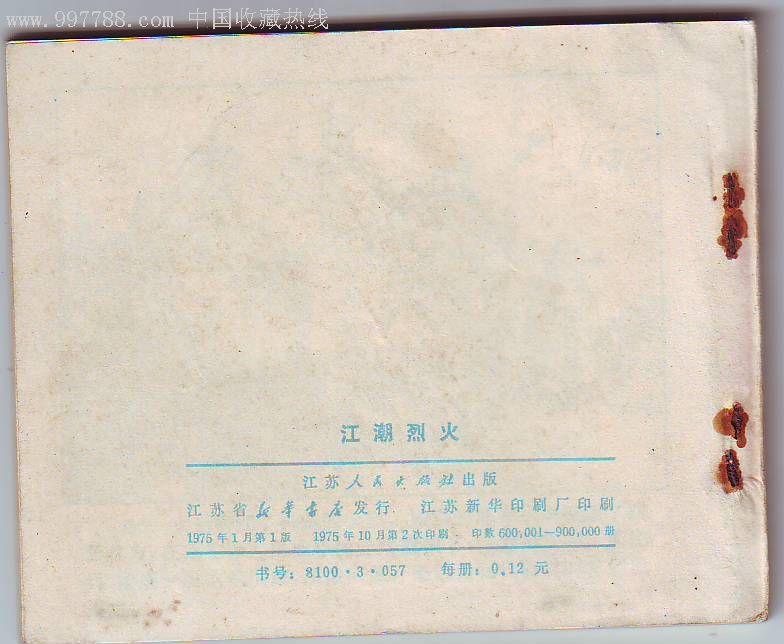 江潮电机接线盒