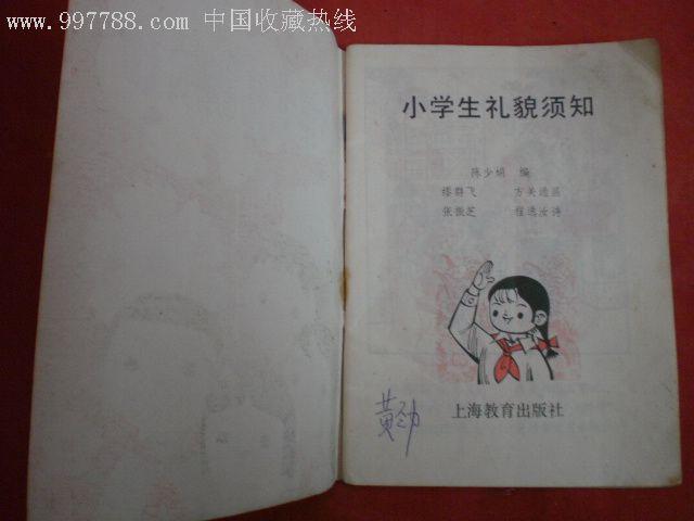小学生礼貌须知_价格元_第2张_中国收藏热线