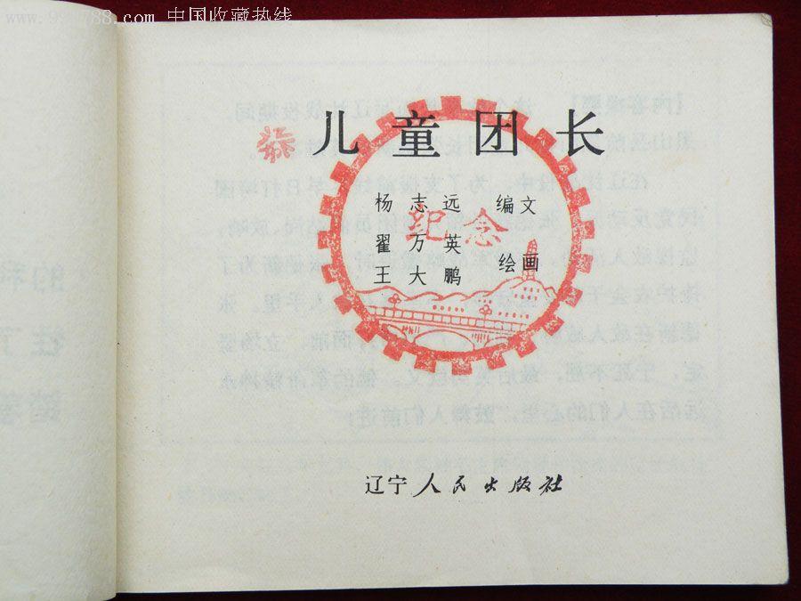 【带宝塔山纪念印章,语录】《儿童团长》辽宁人民出版