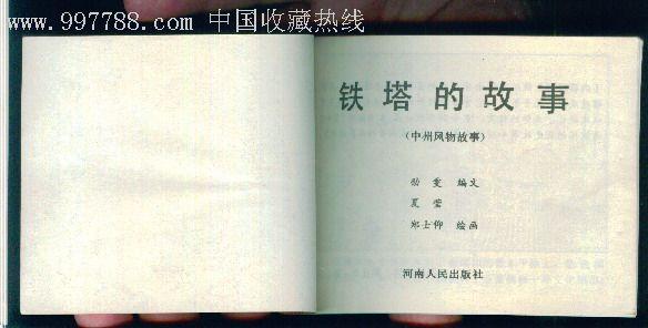 《中州风物志》铁塔的故事