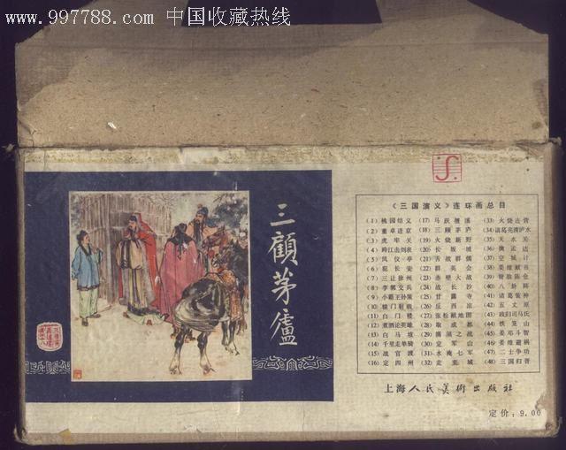 三国演义-----48本全套带盒-连环画/小人书--au995758图片