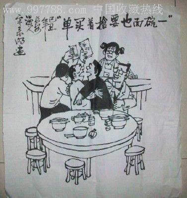 手绘毛笔连环漫画原稿3幅(陕西风情系列陕西漫画家宋黎明绘)6开大小
