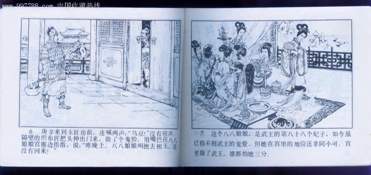 黄道周与洪承畴卞和三献宝(老画家陈光镒王井作品画工