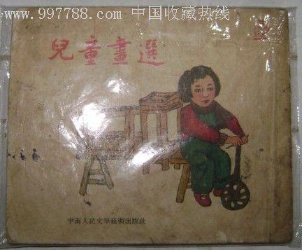 儿童画选_连环画/小人书
