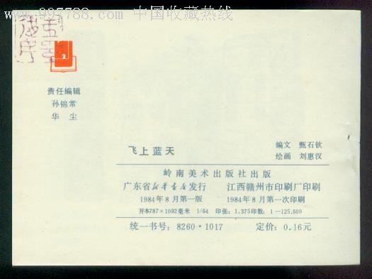 飞上蓝天(中国第一位飞机设计师冯如的故事)