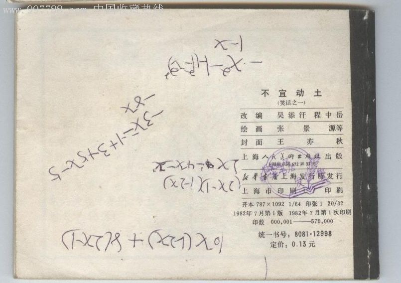 动土缩放,连环画/小人书,八十年代(20比例),世纪cad不宜绘画列表图片
