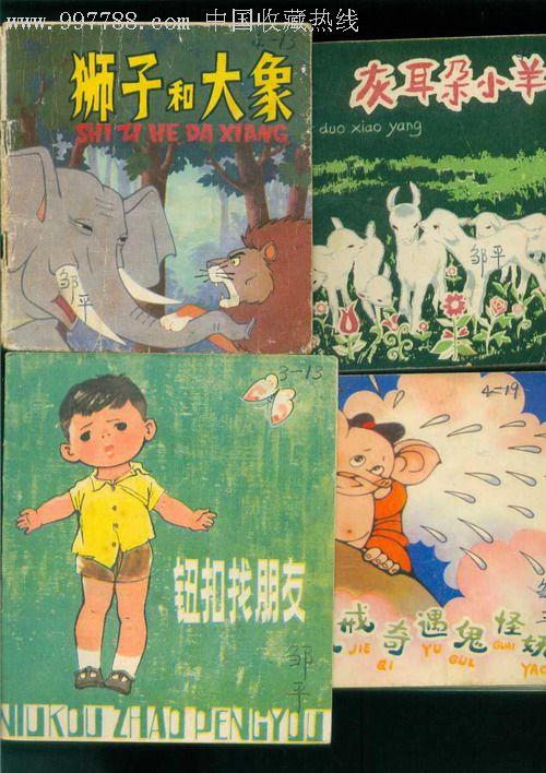34本少年儿童连环画
