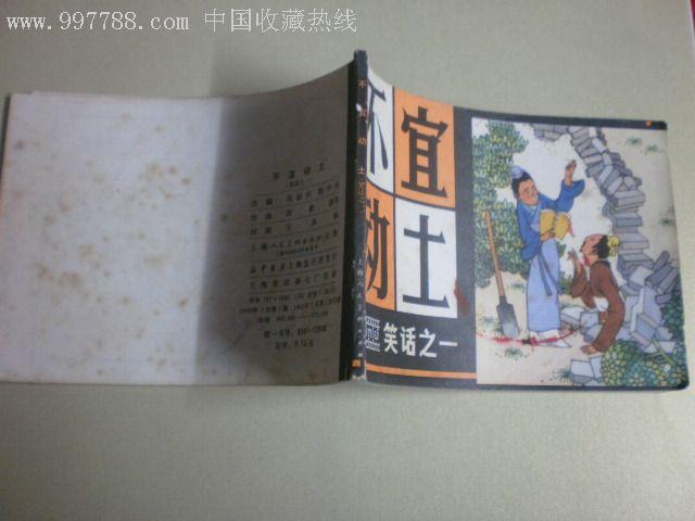 动土不宜-价格:16元-au1210269-连环画/小人书cad2004序列号图片